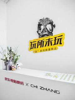 """京东电脑数码携手CHI ZHANG发布跨界潮服,""""玩所未玩""""情人节引爆"""