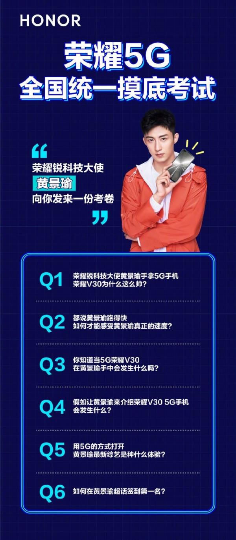 黄景瑜为荣耀V30站台,与粉丝共同开启5G时代