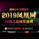 2019凤凰网时尚之选在京举行 星光汇聚礼赞新潮