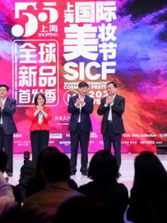 上海全球新品首發季暨上海國際美妝節啟動儀式隆重舉行
