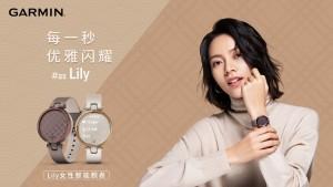 Garmin佳明发布时尚小巧智能腕表Lily, 尽显优雅设计美学